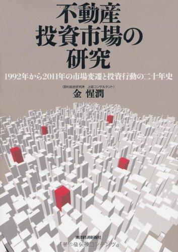 不動産投資市場の研究―1992年から2011年の市場変遷と投資行動の二十年史