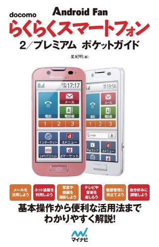 docomo らくらくスマートフォン 2/プレミアム ポケットガイド . (Android Fan)