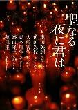 聖なる夜に君は (角川文庫)