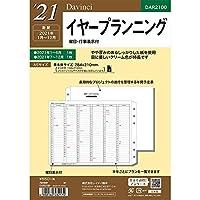 レイメイ藤井 ダヴィンチ イヤープランニング 手帳用リフィル 2021年 A5 DAR2100 2021年1月始まり
