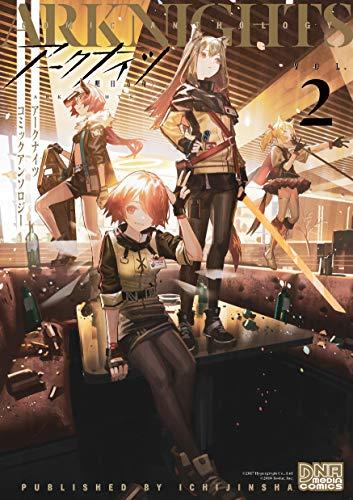 アークナイツ コミックアンソロジー VOL.2 (DNAメディアコミックス)の詳細を見る