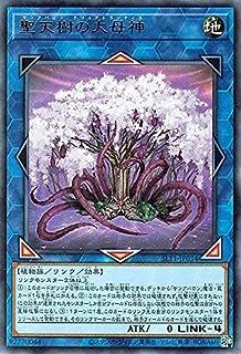 遊戯王カード 聖天樹の大母神(ウルトラレア) SELECTION 10(SLT1) | セレクション10 サンアバロン・ドリュアトランティエ リンク 地属性 植物族