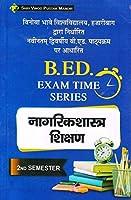Nagrikshastra Shikshan (Vinoba Bhave University,Hazaribagh 2nd Semester) B.Ed ExamTime Series