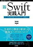 [改訂新版]Swift実践入門 ── 直感的な文法と安全性を兼ね備えた言語 (WEB+DB PRESS plus)