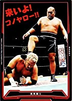 キングオブプロレスリング第19弾/BT19-081/C/挑発蹴り/石井 智宏
