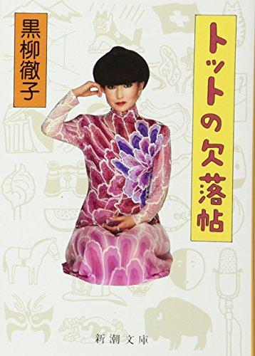 トットの欠落帖 (新潮文庫)