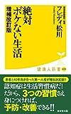 絶対ボケない生活 増補・改訂版 (仮) (廣済堂健康人新書)