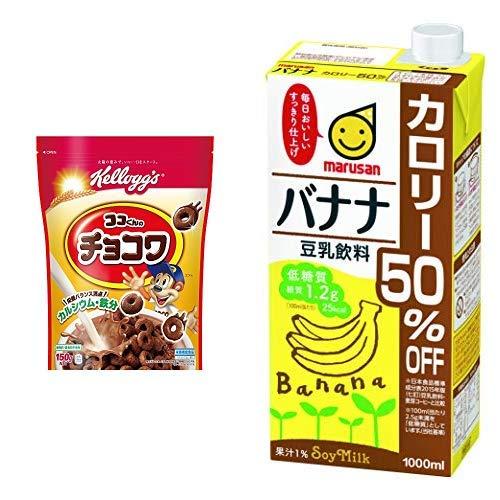 【セット買い】ケロッグ ココくんのチョコワ 袋 150g×6袋+マルサン 豆乳飲料バナナ カロリー50%オフ 1L×6本