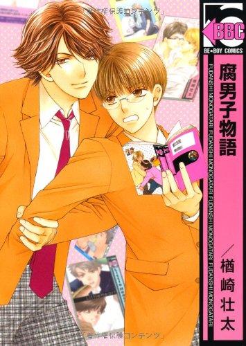 腐男子物語 (ビーボーイコミックス)