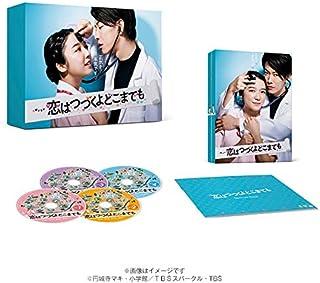 TBS公式 / 恋はつづくよどこまでも / Blu-ray BOX [ TBSオリジナル特典 (ネックストラップ、ブロマイド3種 )・4枚組)
