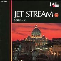 ジェットストリーム 7 さらばローマ 城達也ナレーション 16CD-057