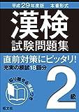 平成29年度版 漢検試験問題集 2級