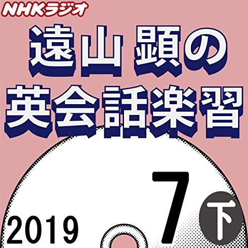 『NHK 遠山顕の英会話楽習 2019年7月号 下』のカバーアート