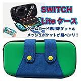 【ハイハイ】スイッチ LITE キャリング ケース switch カバー グリーン