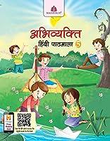 Abhivyakti Hindi Pathmala - 5 (ICSE)