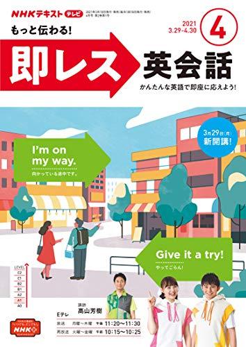 NHKテレビ もっと伝わる!即レス英会話 2021年 4月号 [雑誌] (NHKテキスト)