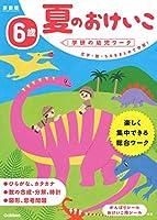 6歳 夏のおけいこ 新装版 (学研の幼児ワーク)