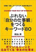 表紙: ぶれない「自分の仕事観」をつくるキーワード80 | 村山 昇