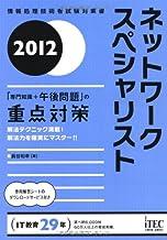 2012 ネットワークスペシャリスト「専門知識+午後問題」の重点対策 (情報処理技術者試験対策書)