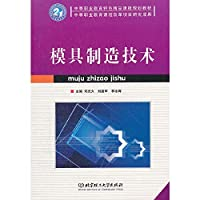 模具制造技术(中等职业教育特色精品课程规划教材)