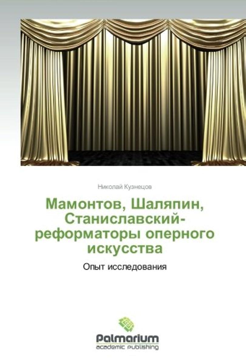 見せますパンチ知覚できるMamontov, Shalyapin, Stanislavskiy-Reformatory Opernogo Iskusstva
