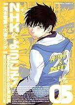 表紙: NHKにようこそ!(5) (角川コミックス・エース)   滝本 竜彦