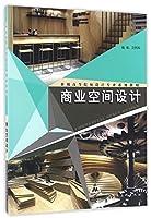商业空间设计——新版高等院校设计专业系列教材
