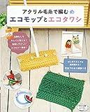 アクリル毛糸で編むエコモップとエコタワシ (レディブティックシリーズ)