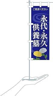 卓上ミニ永代供養永久供養墓 のぼり旗 サイズ選べます(卓上ミニのぼり10x30cm 立て台付き)