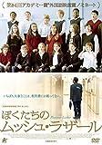 ぼくたちのムッシュ・ラザール [DVD] image