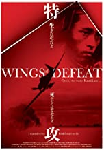 wings of defeat documentary