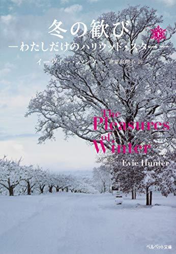 冬の歓び 下 わたしだけのハリウッド・スター (ベルベット文庫)