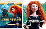 メリダとおそろしの森 MovieNEX アウターケース付き(期間限定)[Blu-ray/ブルーレイ]