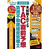 2020本試験をあてる TAC直前予想 賃貸不動産経営管理士