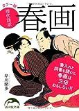 カラー版 現代語訳 春画 (新人物往来社文庫)