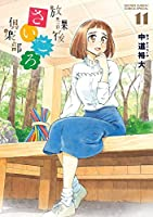 放課後さいころ倶楽部 (11) (ゲッサン少年サンデーコミックス)