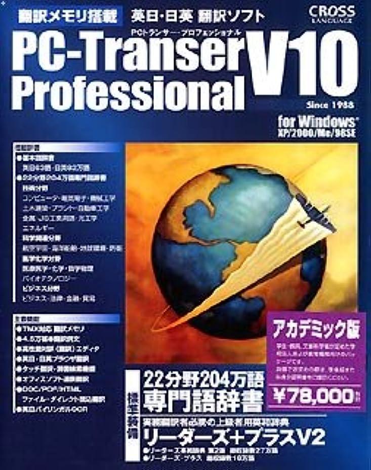 モッキンバード設計図感動するPC-Transer V10 Professional アカデミック版