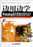 Photoshop Graphics and Image Processing and Design (Chinese Edition)