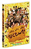 なくもんか 通常版 [DVD] image