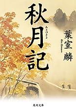 表紙: 秋月記 (角川文庫) | 葉室 麟
