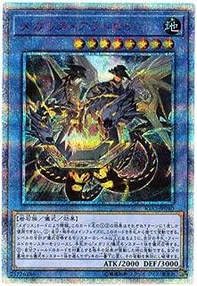 遊戯王 / メガリス・アラトロン(20thシークレット)/ IGAS-JP040 / IGNITION ASSAULT(イグニッション・アサルト)