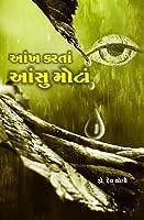 Ankh Kartan Ansu Motan