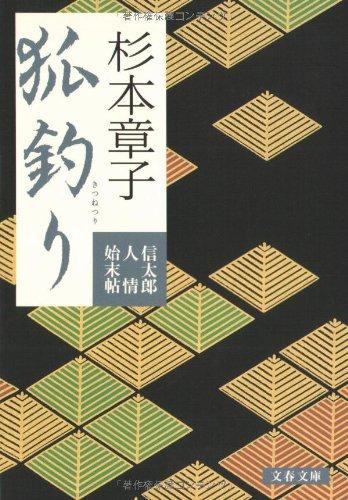 狐釣り 信太郎人情始末帖 (文春文庫)の詳細を見る