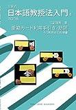 重箱カード利用手引き・助詞~ろう教育対応指導書 (江副式日本語教授法入門, 4)