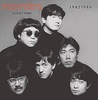 T・E・N・Tレーベル 30th Anniversary MOONRIDERS IN T.E.N.T YEARS 19851986 [DVD]