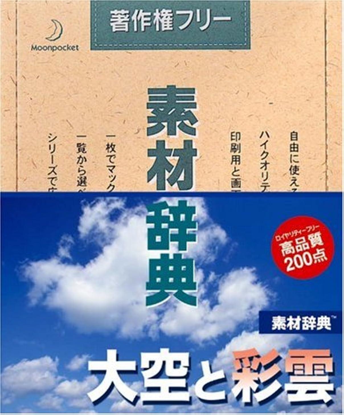 芝生アーサーリフト素材辞典 Vol.100 大空と彩雲編