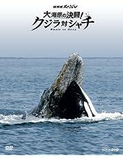 NHKスペシャル 大海原の決闘! クジラ対シャチ [Blu-ray]