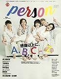TVガイドPERSON VOL.79 (TOKYO NEWS MOOK 779号)
