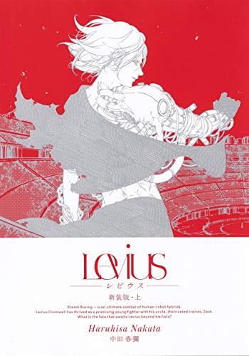 Levius 新装版 上 (ヤングジャンプコミックス)