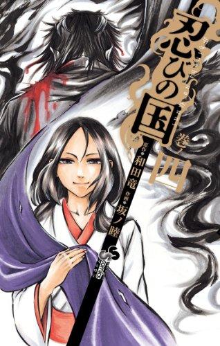 忍びの国 (4) (ゲッサン少年サンデーコミックス)